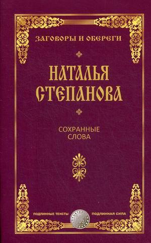 Сохранные слова (Заговоры и обереги). Степанова Н.И. Степанова Н.И.