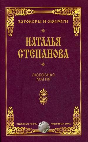 Любовная магия (Заговоры и обереги). Степанова Н.И. Степанова Н.И.