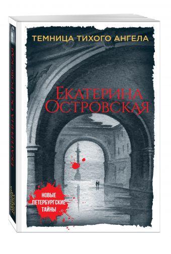 Темница тихого ангела Екатерина Островская