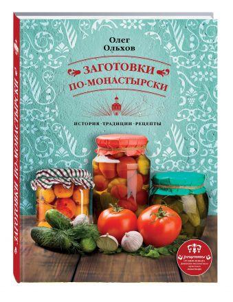 Заготовки по-монастырски Олег Ольхов