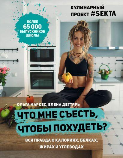 Что мне съесть, чтобы похудеть? Кулинарный проект #SEKTA - фото 1