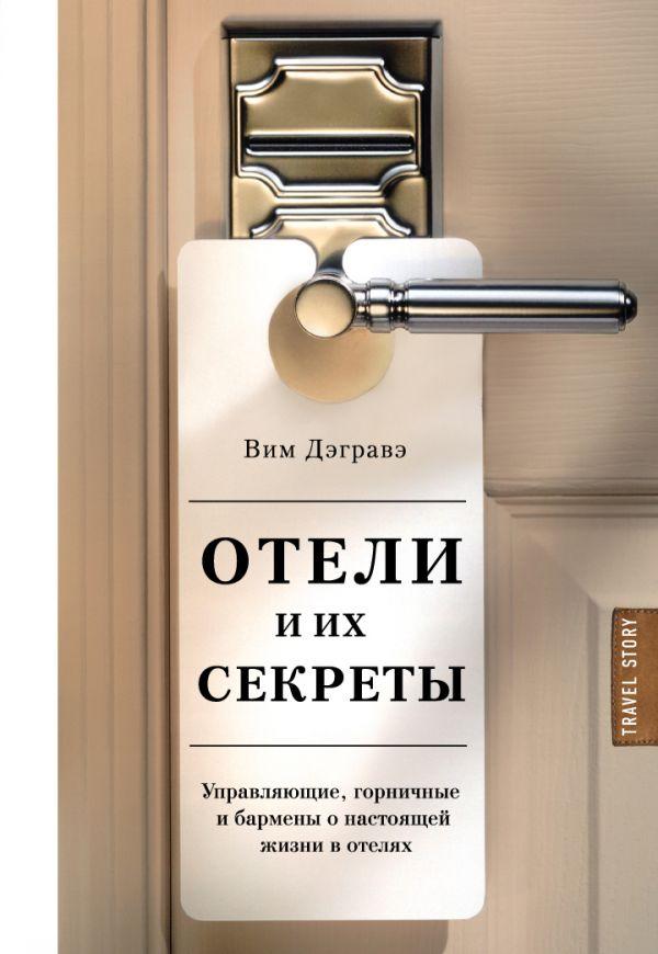 Дэгравэ Вим Отели и их секреты. Управляющие, горничные и бармены о настоящей жизни в отелях