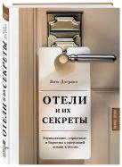 Дэгравэ В. - Отели и их секреты. Управляющие, горничные и бармены о настоящей жизни в отелях' обложка книги