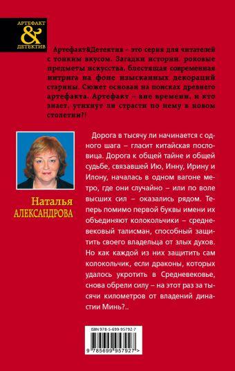 Колокольчики династии Минь Наталья Александрова