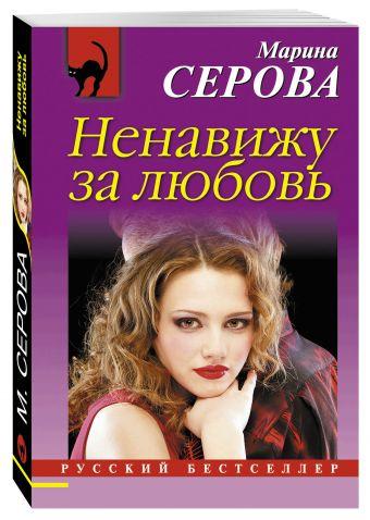Ненавижу за любовь Марина Серова