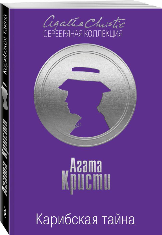Агата Кристи - Карибская тайна обложка книги