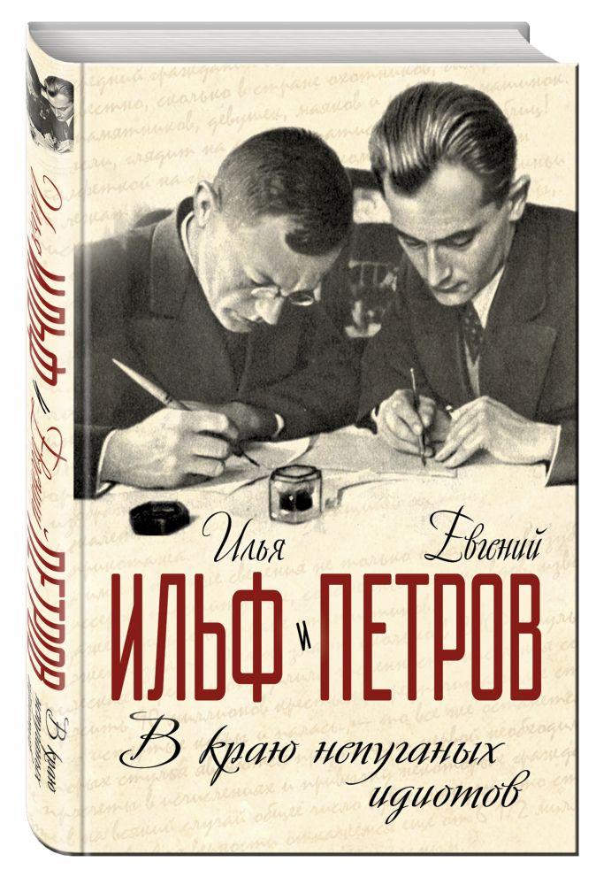 Илья Ильф, Евгений Петров - В краю непуганных идиотов обложка книги