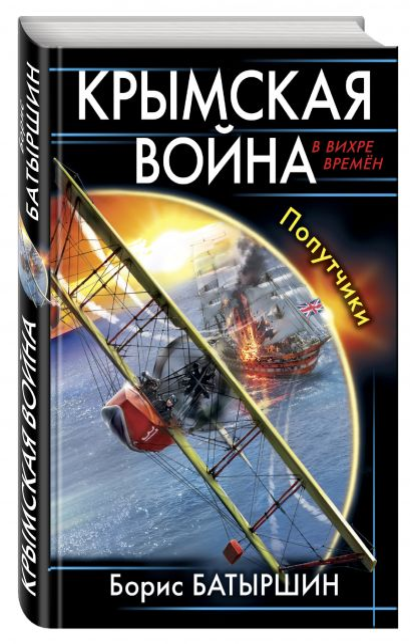 Крымская война. Попутчики - фото 1