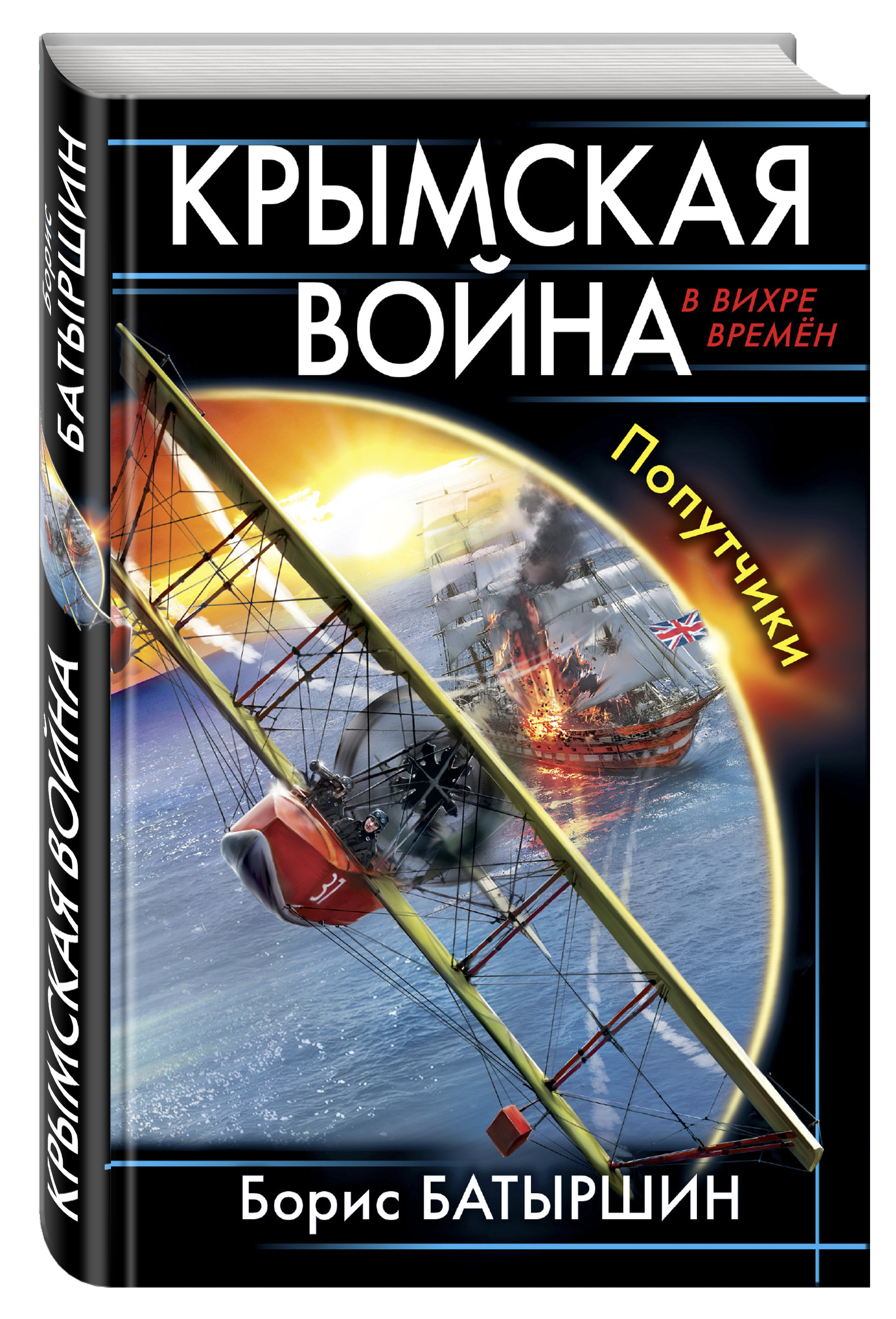Борис Батыршин Крымская война. Попутчики