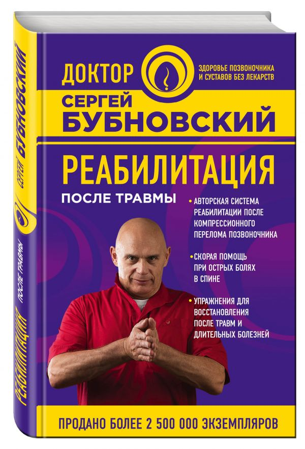 Бубновский Сергей Михайлович Реабилитация после травмы