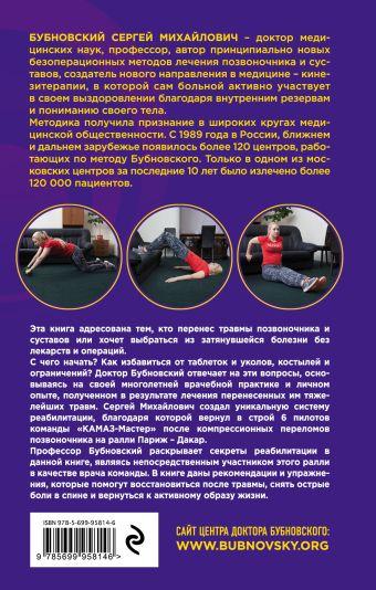 Реабилитация после травмы Бубновский Сергей