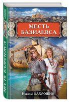 Николай Бахрошин - Месть базилевса' обложка книги