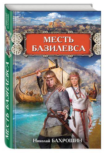 Николай Бахрошин - Месть базилевса обложка книги