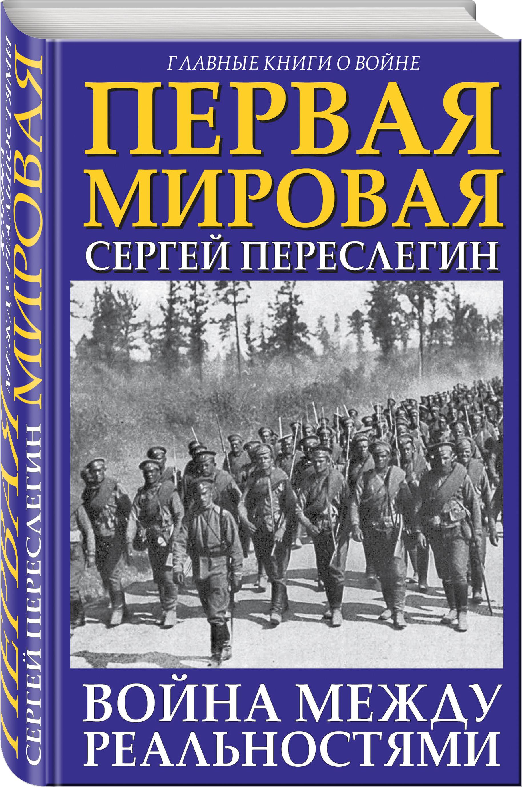 Переслегин С.Б. Первая Мировая. Война между Реальностями