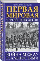 Переслегин С.Б. - Первая Мировая. Война между Реальностями' обложка книги