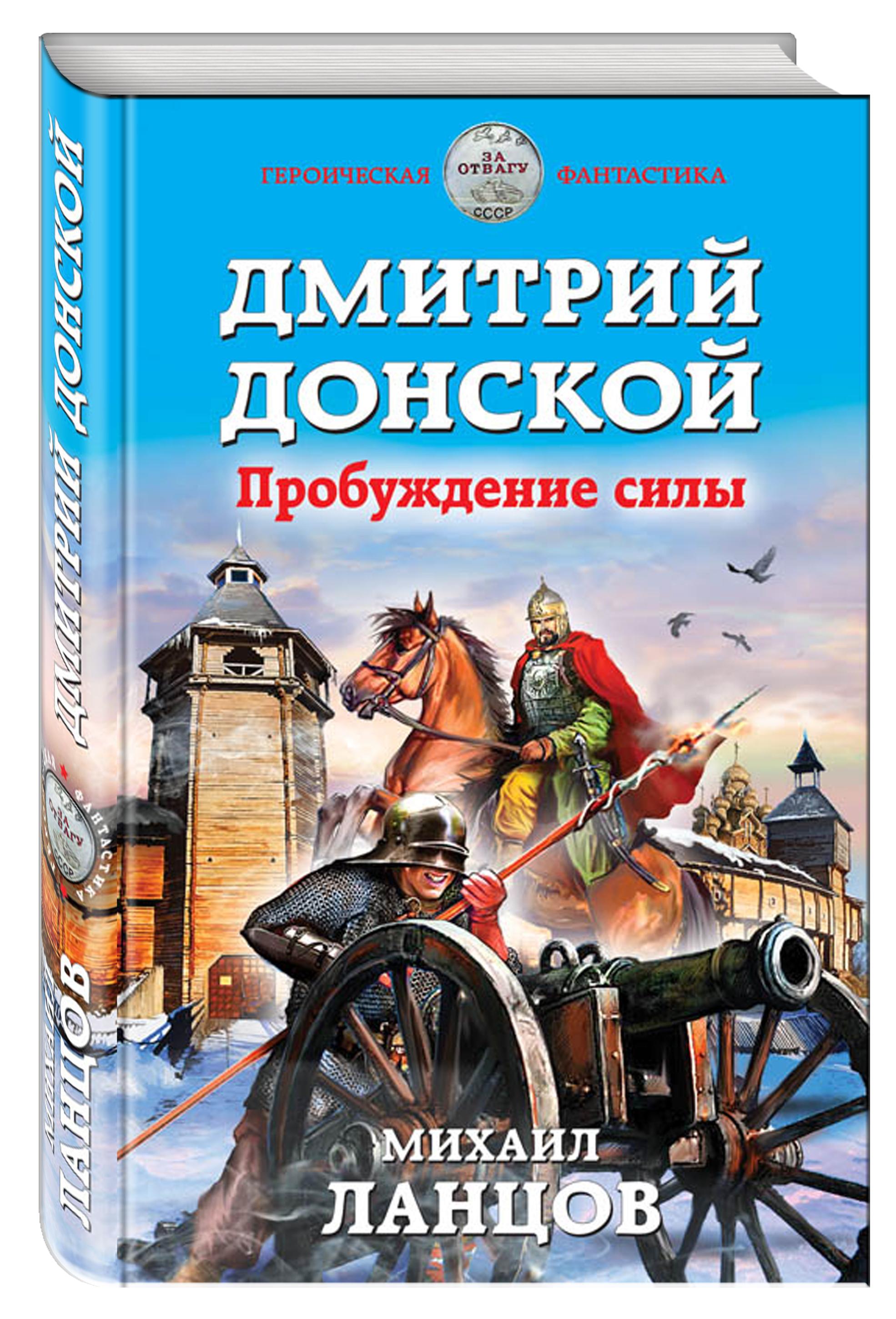 Михаил Ланцов Дмитрий Донской. Пробуждение силы