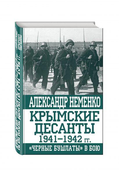 Крымские десанты 1941–1942 гг.: «Черные бушлаты» в бою - фото 1