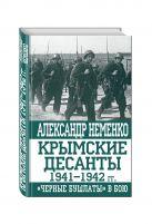 Неменко А. - Крымские десанты 1941–1942 гг.: «Черные бушлаты» в бою' обложка книги