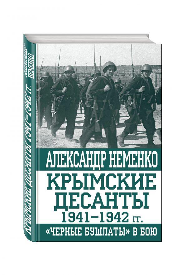 Неменко Александр Крымские десанты 1941–1942 гг.: «Черные бушлаты» в бою