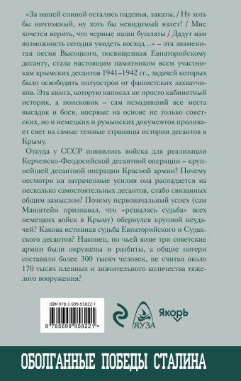Крымские десанты 1941–1942 гг.: «Черные бушлаты» в бою Александр Неменко