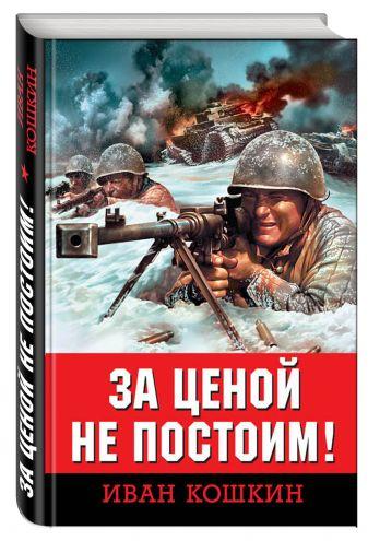 Иван Кошкин - За ценой не постоим! обложка книги