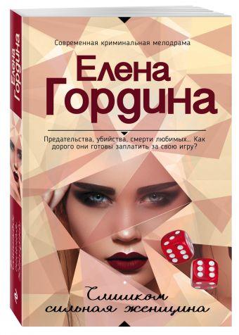 Слишком сильная женщина Елена Гордина