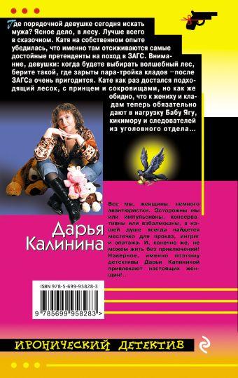 ЗАГС на курьих ножках Дарья Калинина
