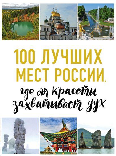 100 лучших мест России, где от красоты захватывает дух (нов. оф. серии) - фото 1