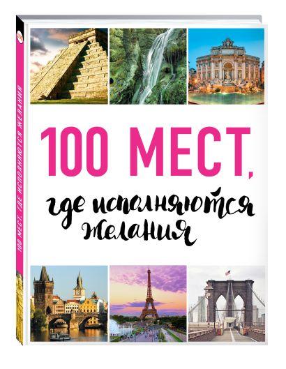 100 мест, где исполняются желания. 2-е изд. (нов. оф. серии) - фото 1