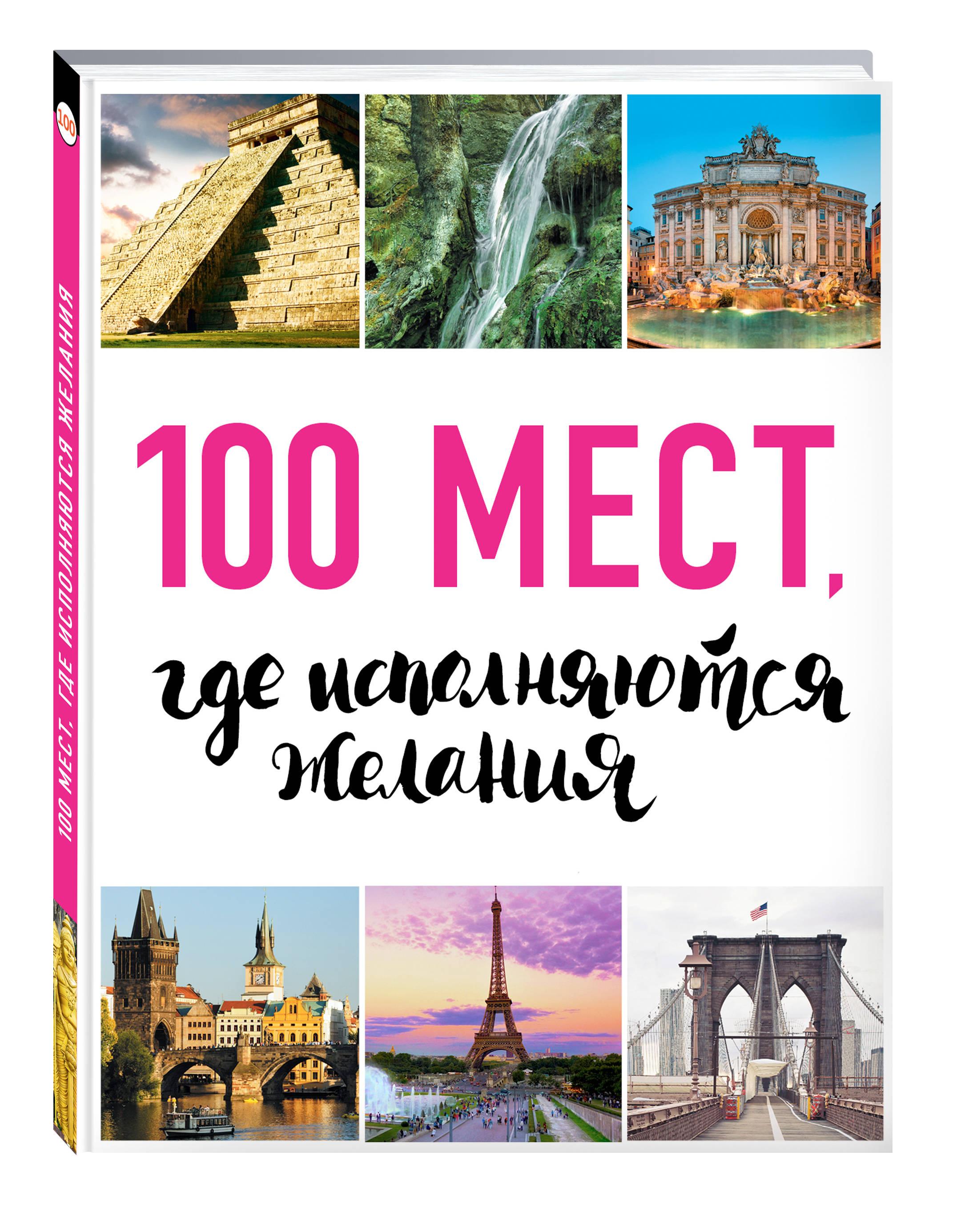 100 мест, где исполняются желания. 2-е изд. (нов. оф. серии) 100 самых красивых мест мира исполняющих желания комплект из 2 книг