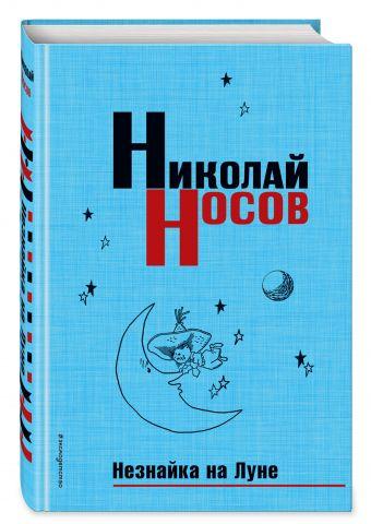 Незнайка на Луне Николай Носов