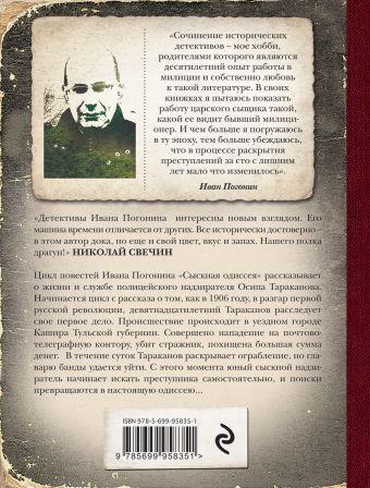 Сыскная одиссея Иван Погонин