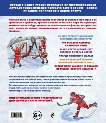 Детская энциклопедия хоккея
