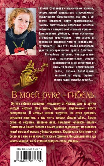 В моей руке - гибель Степанова Т.Ю.