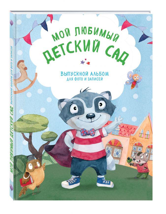 Янецкая С.В. - Мой любимый детский сад. Выпускной альбом для фото и записей (для мальчика) обложка книги