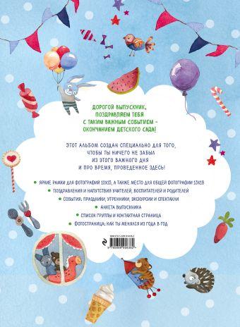 Мой любимый детский сад. Выпускной альбом для фото и записей (для мальчика) Чукалова С.В.