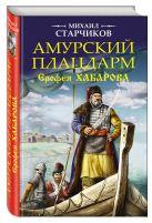 Михаил Старчиков - Амурский плацдарм Ерофея Хабарова' обложка книги