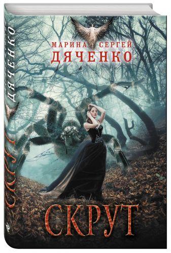 Марина и Сергей Дяченко - Скрут обложка книги