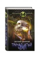 Светлана Данилова - Тринадцатый череп' обложка книги