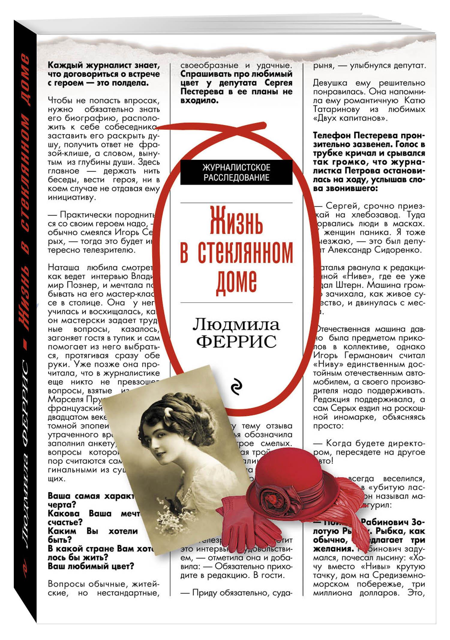 Людмила Феррис Жизнь в стеклянном доме