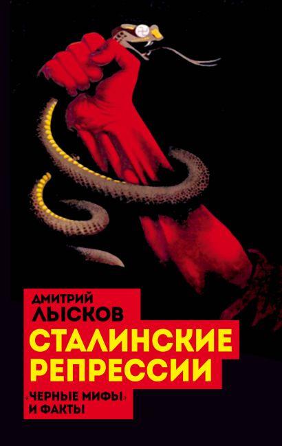 Сталинские репрессии. «Черные мифы» и факты - фото 1