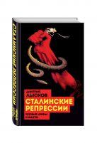 Дмитрий Лысков - Сталинские репрессии. «Черные мифы» и факты' обложка книги