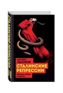 Сталинские репрессии. «Черные мифы» и факты