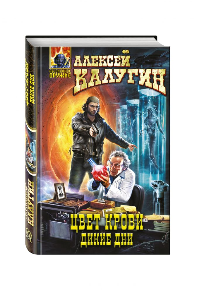 Алексей Калугин - Цвет крови. Дикие дни обложка книги