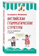 Елизавета Хейнонен - Английские грамматические структуры. Как не ошибиться в выборе' обложка книги