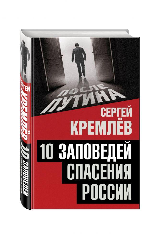 Сергей Кремлёв - 10 заповедей спасения России обложка книги