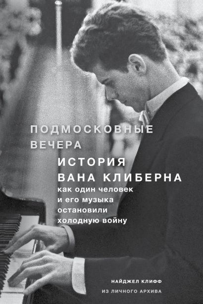 Подмосковные вечера. История Вана Клиберна. Как человек и его музыка остановили холодную войну - фото 1