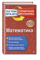 Вербицкий В.И. - Математика' обложка книги