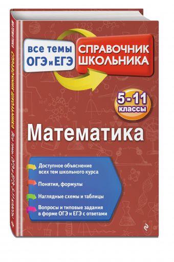 Математика Вербицкий В.И.