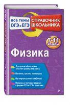 Попов А.В. - Физика' обложка книги